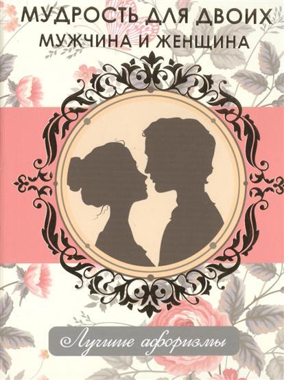 Богданова Н. (сост.) Мудрость для двоих. Мужчина и женщина
