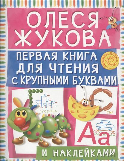 Жукова О. Первая книга для чтения с крупными буквами и наклейками монитор 21 5 acer k222hqlbd черный tft tn 1920x1080 200 cd m^2 5 ms dvi vga