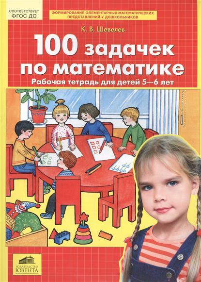 Книга 100 задачек по математике. Рабочая тетрадь для детей 5-6 лет. Шевелев К.