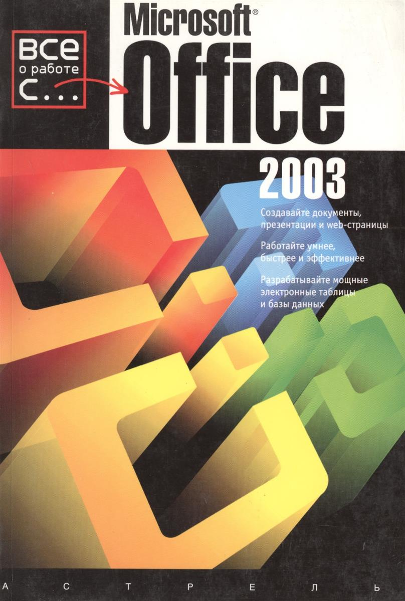Ульрих Л. Все о работе с Microsoft Office 2003