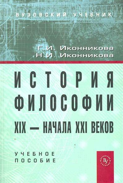 История философии 19-нач. 21в. Учеб. пос.