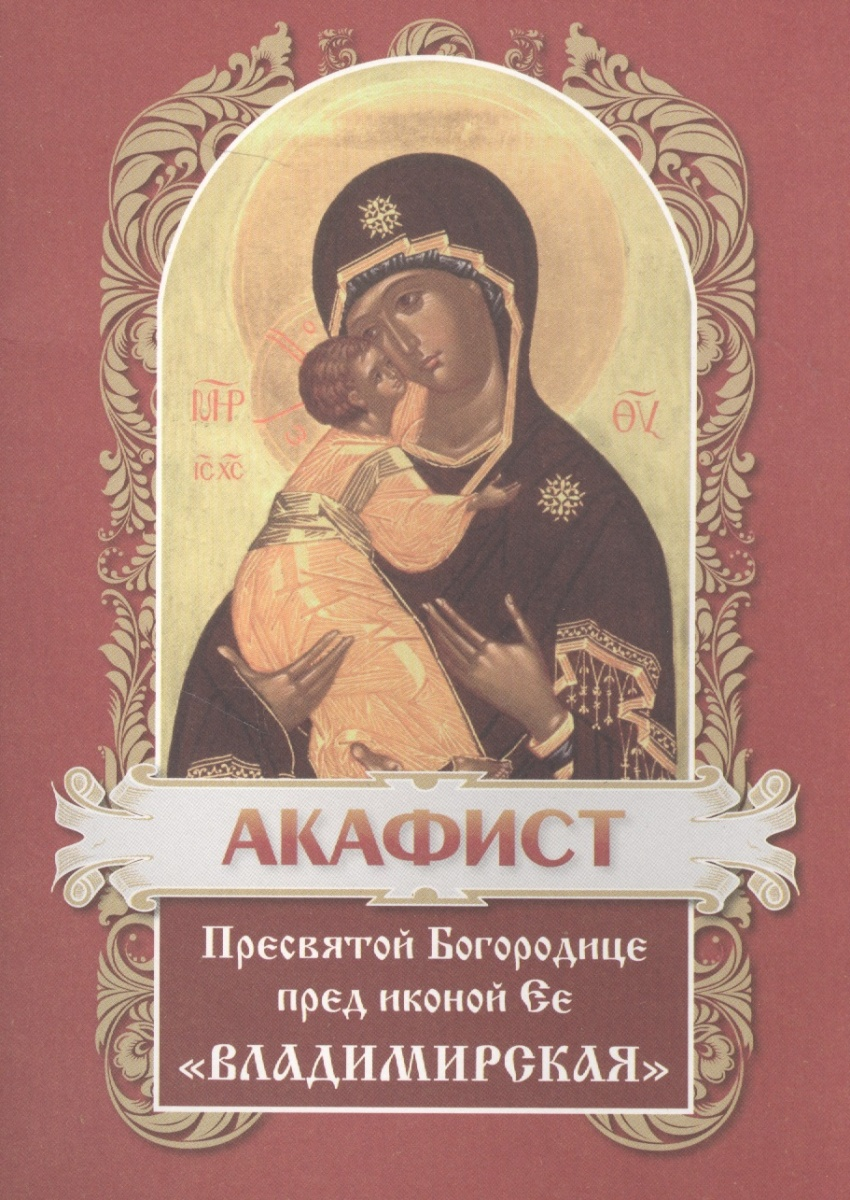 Акафист Пресвятой Богородице пред иконой Владимирская владимирская область лемешки дом