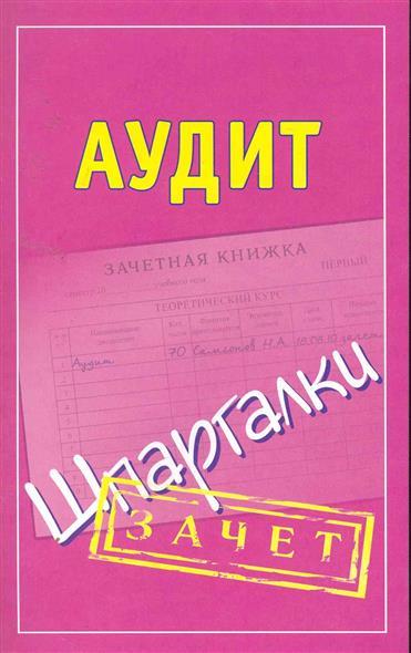 Аудит Шпаргалки