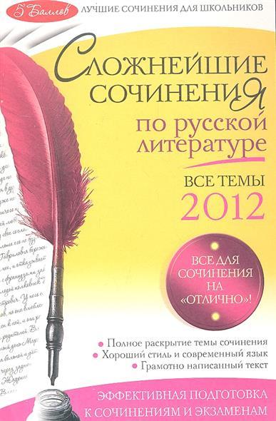 Сложнейшие сочинения по русской литературе Все темы 2012