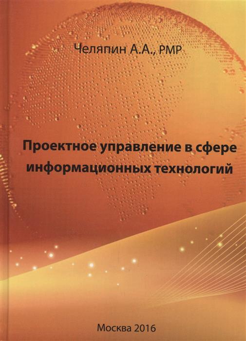 Челяпин А. Проектное управление в сфере информационных технологий а в тимофеев адаптивное управление и интеллектуальный анализ информационных потоков в компьютерных сетях