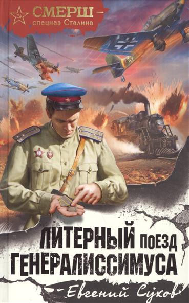 Сухов Е. Литерный поезд генералиссимуса