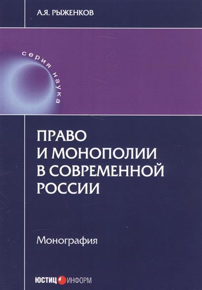 Право и монополии в современной России. Монография