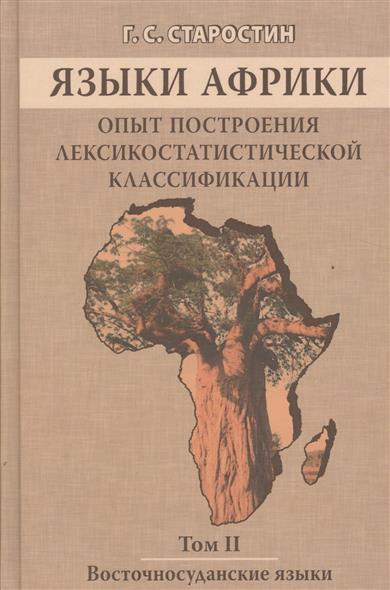 Языки Африки. Опыт построения лексикостатической классификации. Том II. Восточносуданские языки