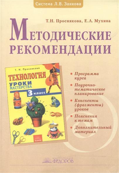 """Методические рекомендации к учебнику  """"Технология. Уроки мастерства"""". 3 класс"""