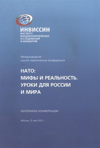 Международная научно-практическая конференция. НАТО: Мифы и реальность. Уроки для России и мира. Материалы конференции