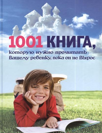 Резников А. 1001 книга, которую нужно прочитать вашему ребенку, пока он не вырос кейс ф гл ред 1001 еда которую нужно попробовать