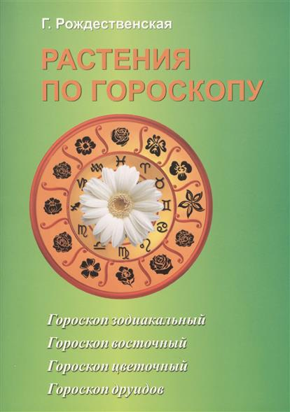 Рождественская Г. Растения по гороскопу
