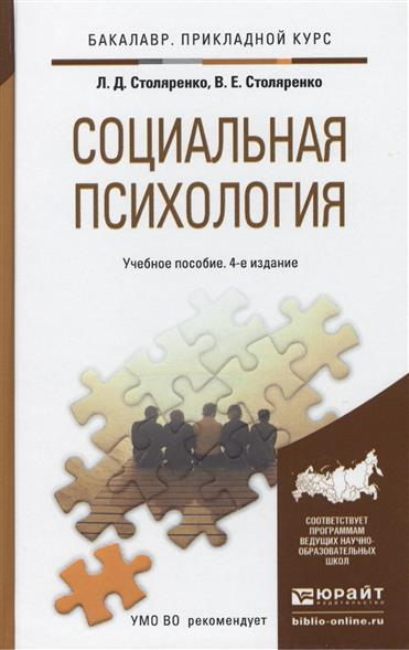 Социальная психология. Учебное пособие для  прикладного бакалавриата. 4-е издание, переработанное и дополненное