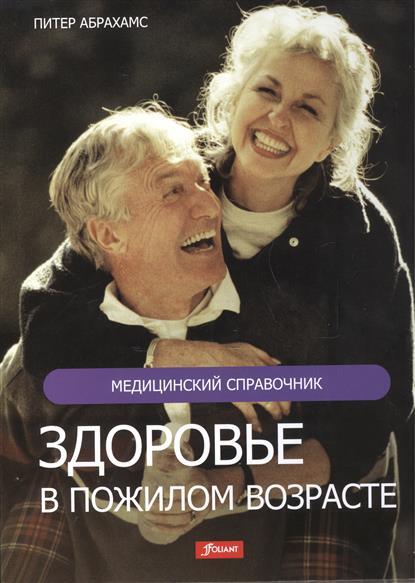 Абрахамс П. Здоровье в пожилом возрасте