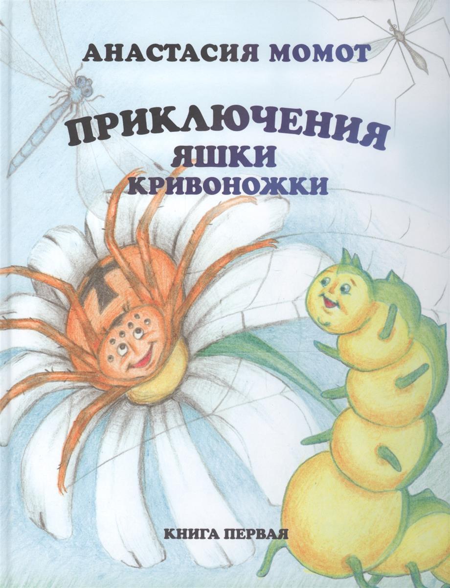 Приключения Яшки Кривоножки Книга первая