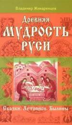 Древняя мудрость Руси Сказки Летописи Былины