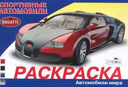 Алексин И. (худ.) Р Автомобили мира Спорт. автомобили автомобили