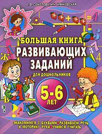 Большая книга развивающих заданий для дошкольников 5-6 лет
