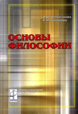 Волкогонова О. Основы философии Волкогонова