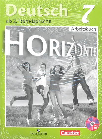 Немецкий язык как второй иностранный. Рабочая тетрадь 7 класс (+CD)