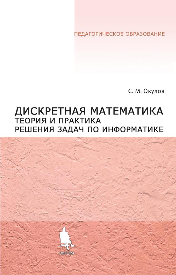 Окулов С. Дискретная математика Теория и практ. реш. задач по информ. и в бабичева дискретная математика контролирующие материалы к тестированию