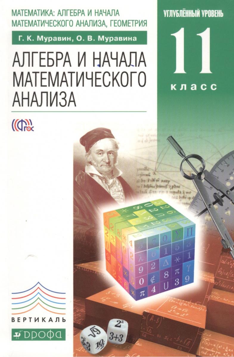 Математика: алгебра и начала математического анализа, геометрия. Алгебра и начала математического анализа. Учебник. Углубленный уровень. 11 класс