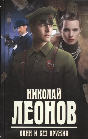 Леонов Н. Один и без оружия delta d 803 1