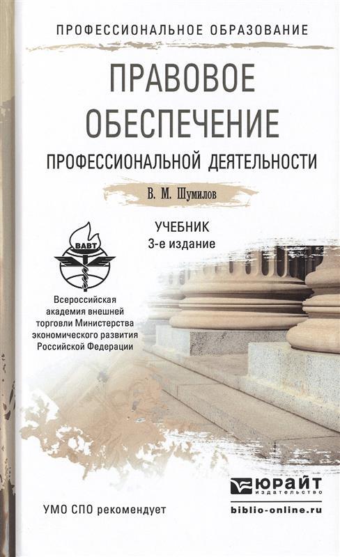 Правовое обеспечение профессиональной деятельности: Учебник для СПО. 3-е издание, переработанное и дополненное