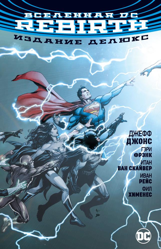 Вселенная DC. Rebirth. Издание делюкс. Графический роман