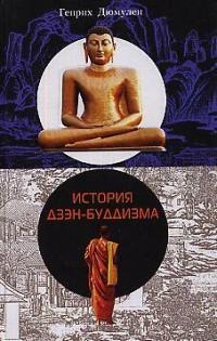 История дзен-буддизма