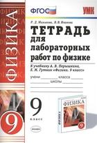 Тетрадь для лабораторных работ по физике. 9 класс. К учебнику А.В. Перышкина, Е.М. Гутник