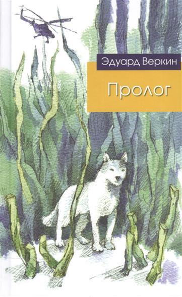 Веркин Э. Пролог