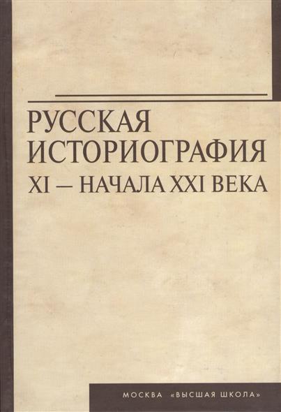 Русская историография XI - начала XXI века