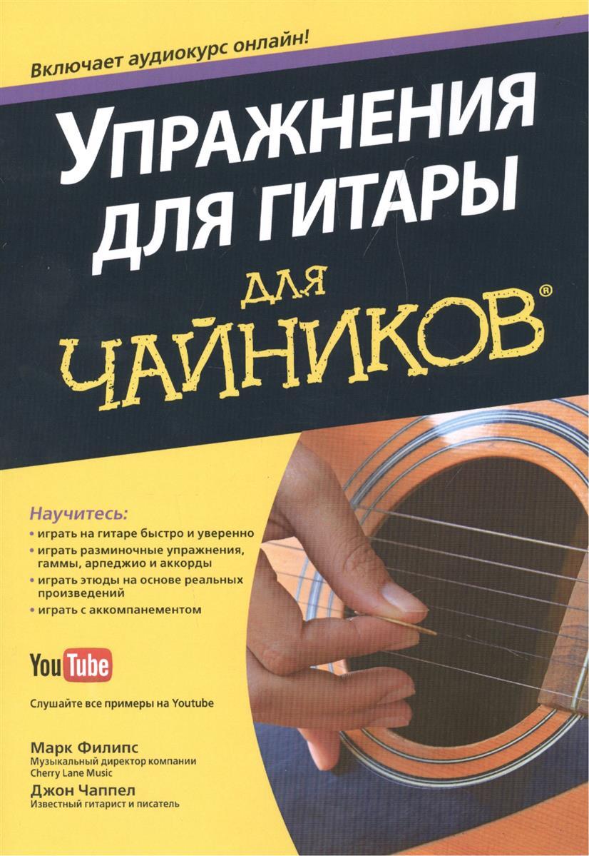 Филипс М., Чаппел Дж. Упражнения для гитары для чайников марк филипс джон чаппел гитара для чайников