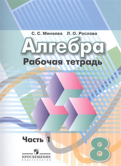 Алгебра. 8 класс. Рабочая тетрадь. В двух частях. Часть 1. Учебное пособие