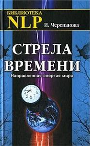 Черепанова И. Стрела времени Направленная энергия мира