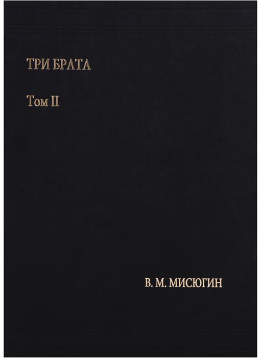 Три брата. Том II
