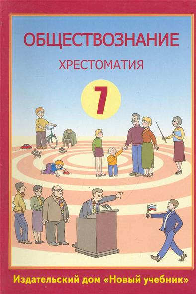 Обществознание 7кл. Хрестоматия