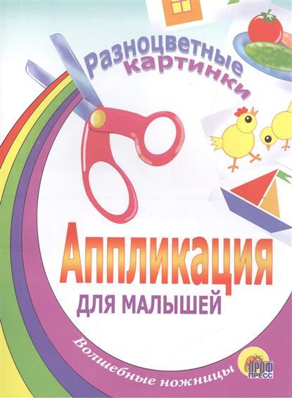 Шляхов И. (ред.) Аппликация для малышей