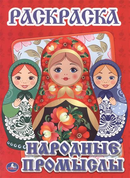Раскраска. Народные промыслы книги белый город народные промыслы твердый переплет история россии