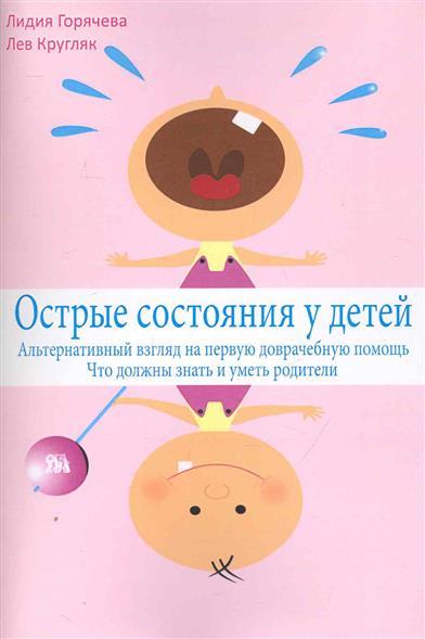 Кругляк Л., Горячева Л. Острые состояния у детей чугун кругляк в мытищах цена