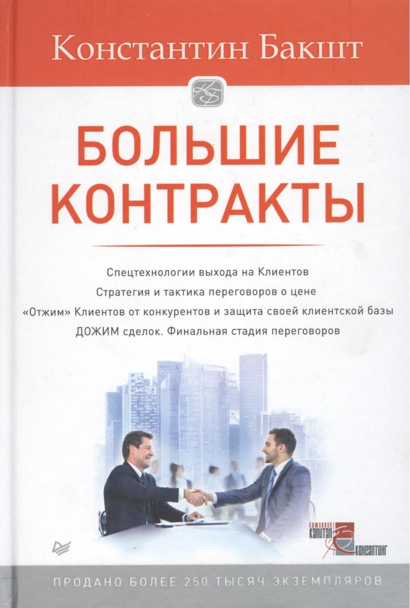 Бакшт К. Большие контракты