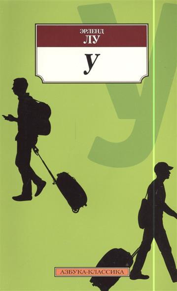 Лу Э. У. Роман ISBN: 9785389068131 локхарт э виновата ложь роман