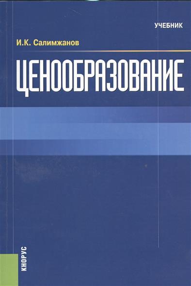 Салимжанов И. Ценообразование. Учебник