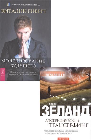 Моделирование будущего (+CD) + Апокрифический трансерфинг (комплект из 2 книг)