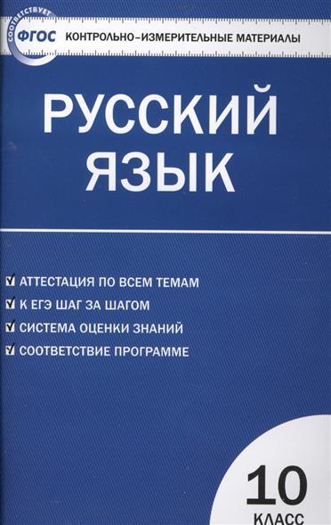 Егорова Н. (сост.) Русский язык. 10 класс