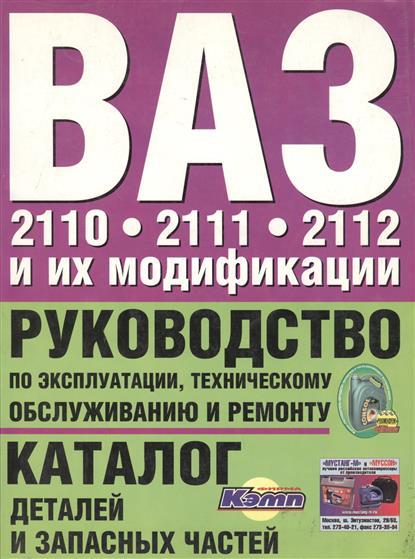 Косарев С. ВАЗ-2110, 2111, 2112 аксессуары на ваз 2111