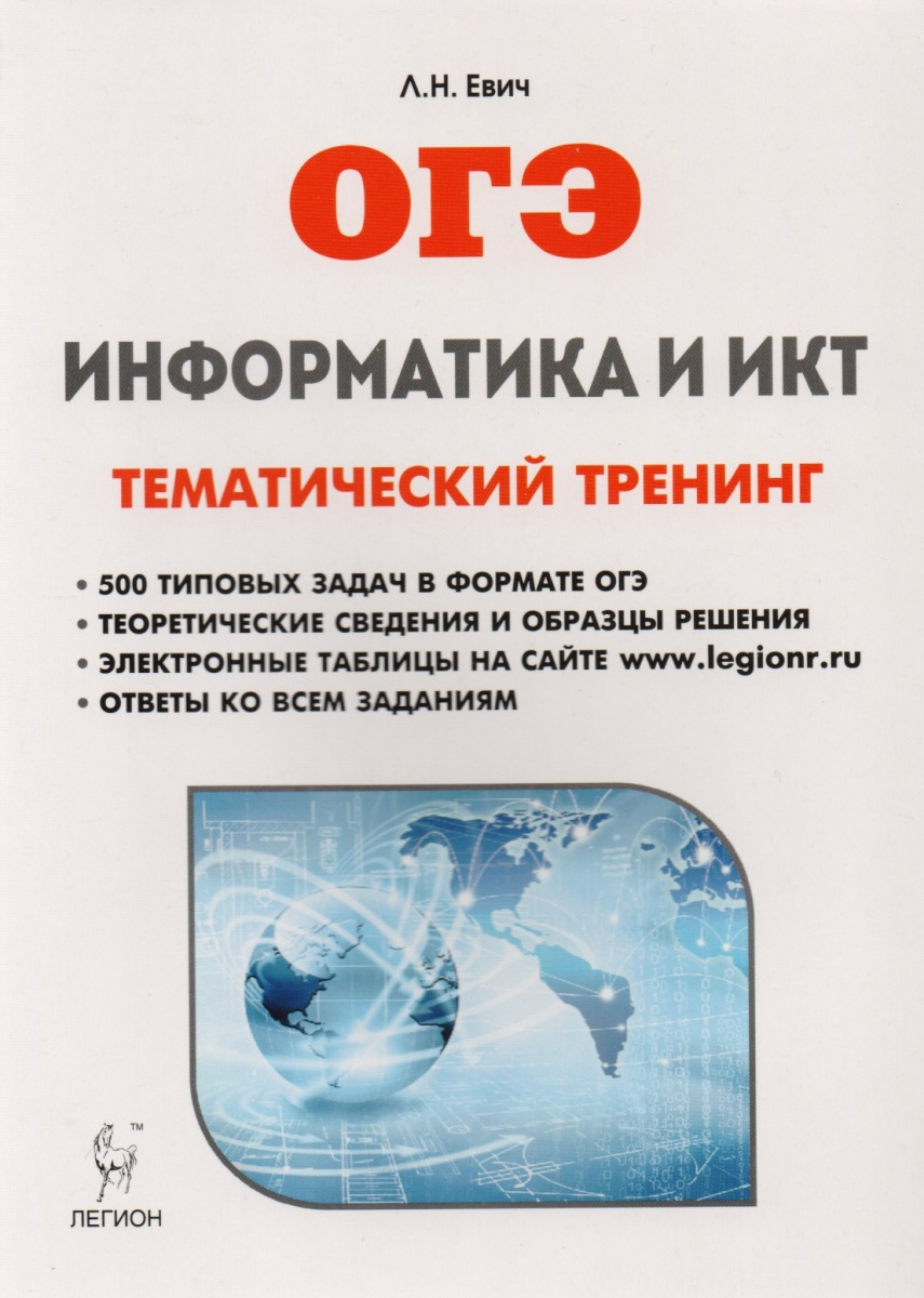 Информатика и ИКТ. ОГЭ. Тематический тренинг. 9 класс. Учебно-методическое пособие