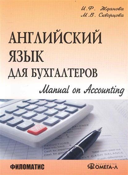 Жданова И., Скворцова М. Английский язык для бухгалтеров Manual on Accounting жданова м горнолыжные курорты европы