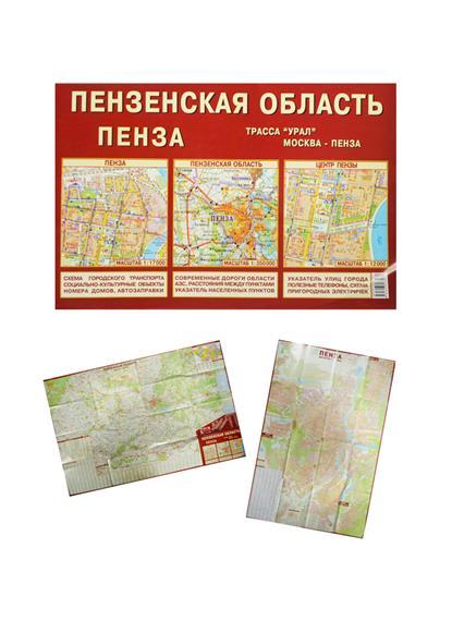 Пензенская область Пенза билет на автобус пенза белинский